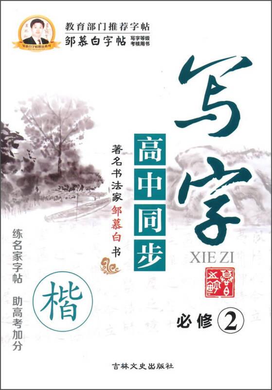 邹慕白字帖·高中同步写字:楷(必修2)