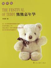 熊熊嘉年华