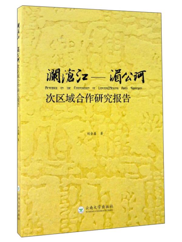 澜沧江 湄公河次区域合作研究报告