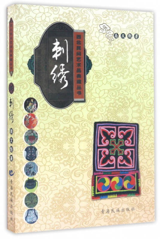 刺绣/西北民间艺术品典藏丛书
