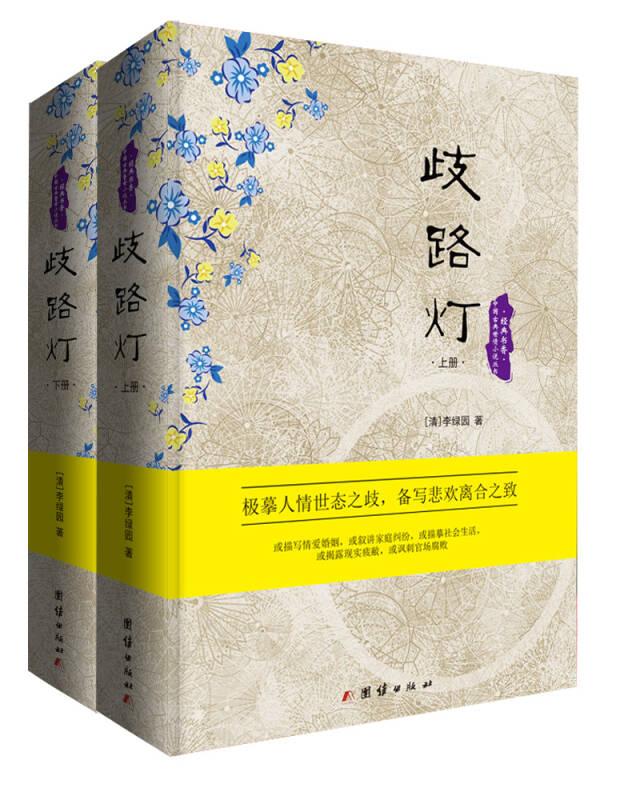 中国古典世情小说丛书:歧路灯(套装上下册)