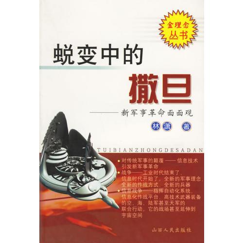 蜕变中的撒旦(新军事革命面面观)/金理念丛书