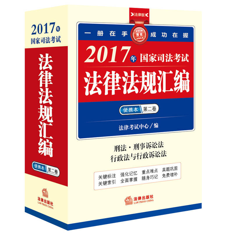 2017年国家司法考试法律法规汇编便携本(第二卷)