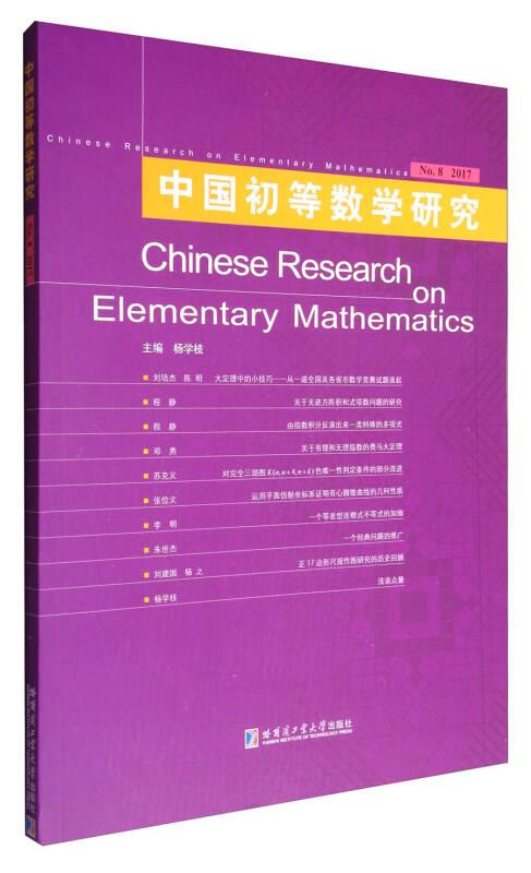 中国初等数学研究(第8辑)