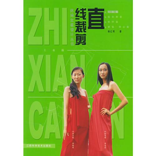 直线裁剪(上衣篇)——女装设计丛书
