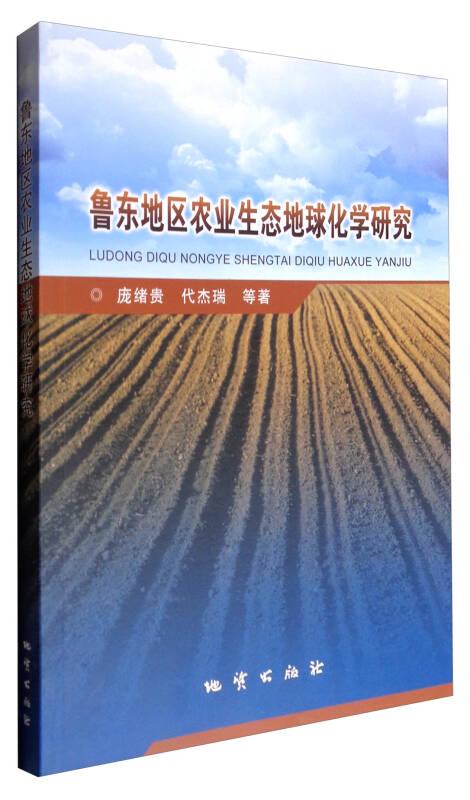 鲁东地区农业生态地球化学研究