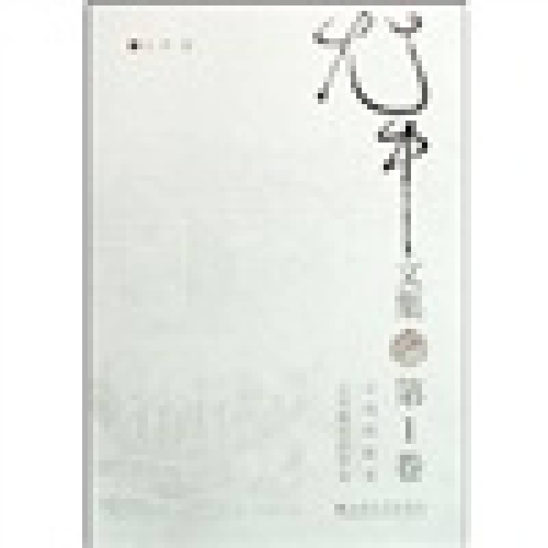 尤中文集(第1卷):云南民族史·云南地方沿革史
