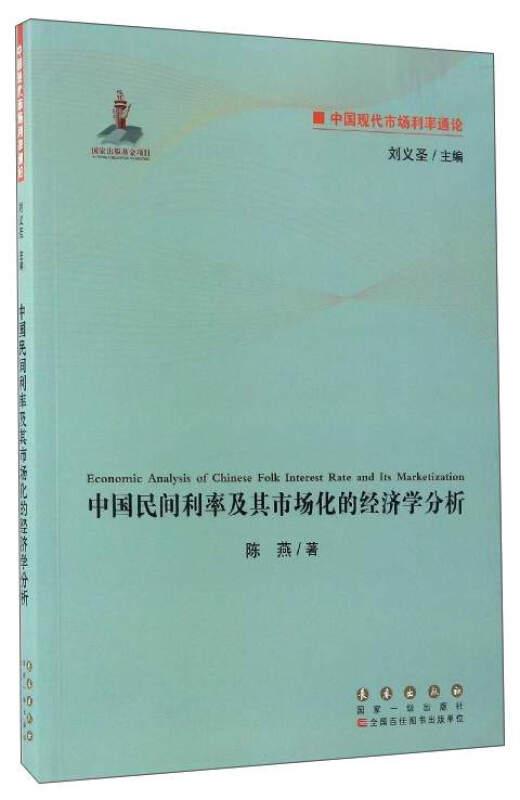 中国现代市场利率通论:中国民间利率及其市场化的经济学分析
