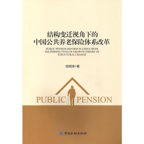 结构变迁视角下的中国公共养老保险体系改革