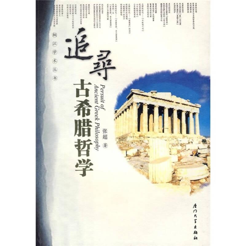 追寻古希腊哲学