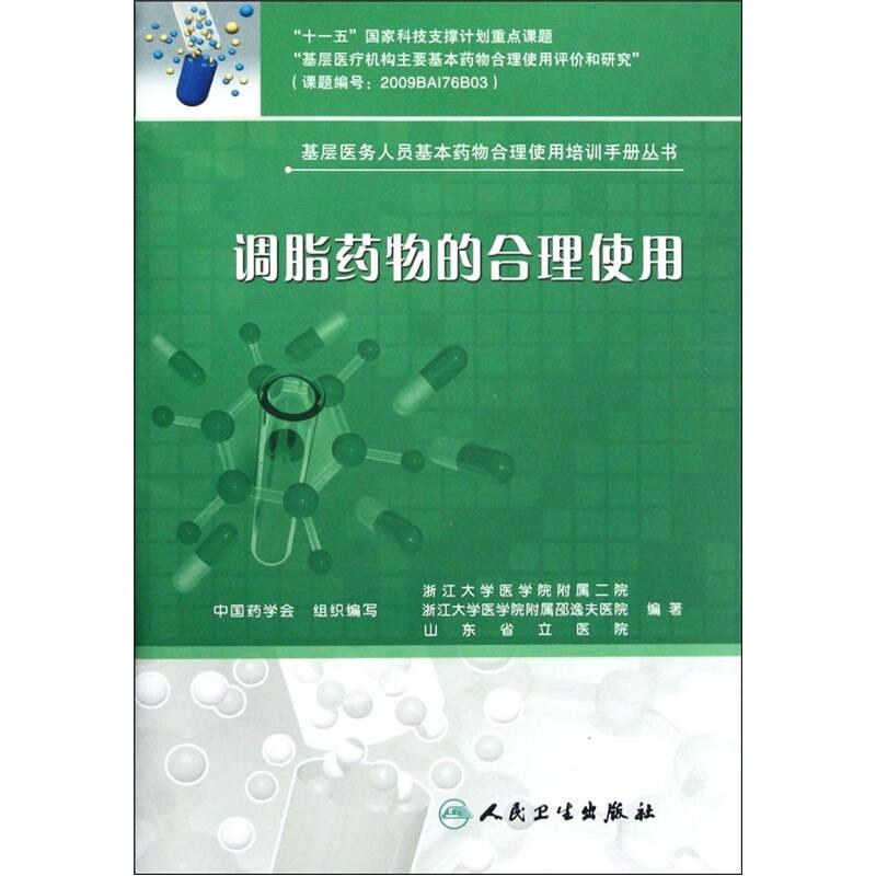 基层医务人员基本药物合理使用培训手册丛书·调脂药物的合理使用