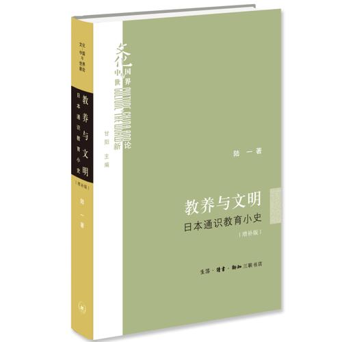 教养与文明:日本通识教育小史(增补版)