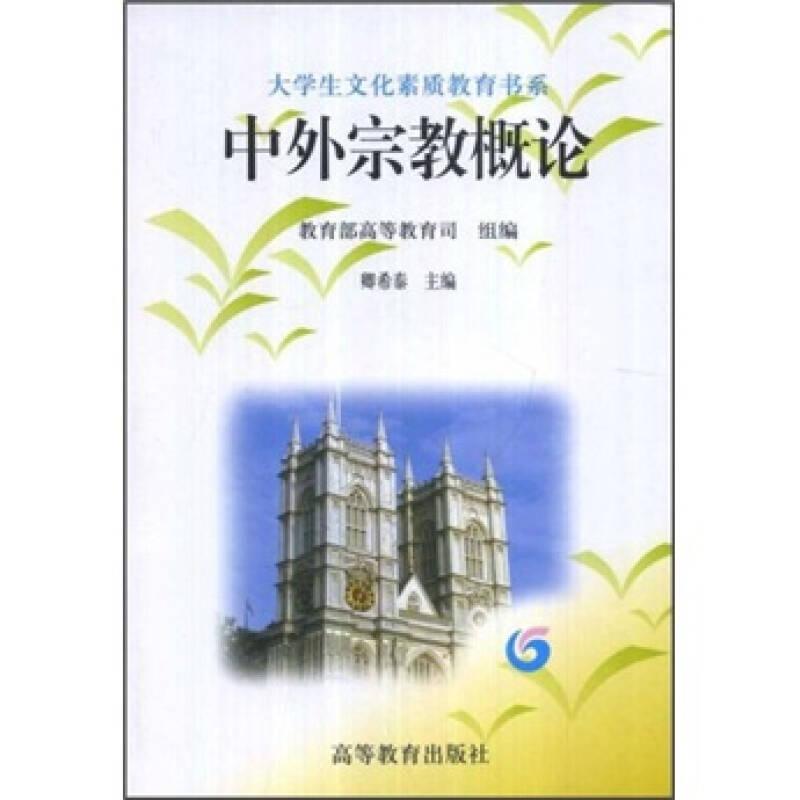 中外宗教概论