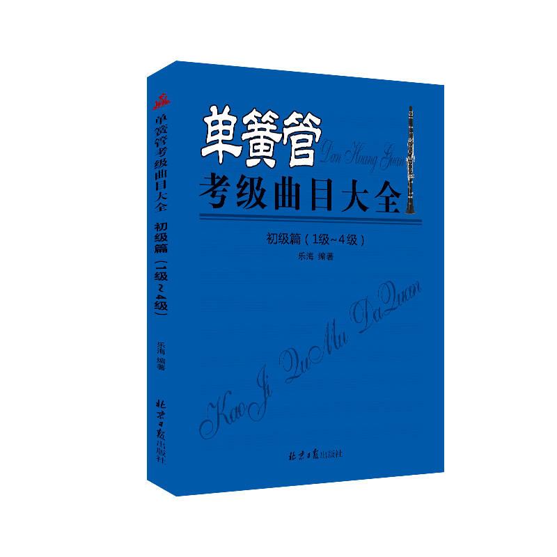 单簧管考级曲目大全(初级篇1级~4级)