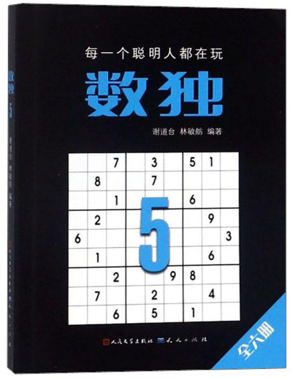 数独5(定制版)-谢道台林敏舫