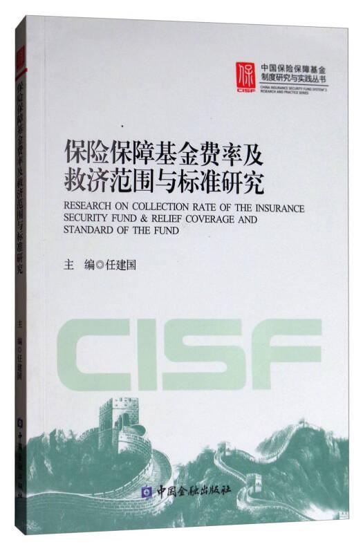 保险保障基金费率及救济范围与标准研究/中国保险保障基金制度研究与实践丛书