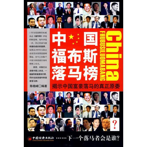 中国福布斯落马榜