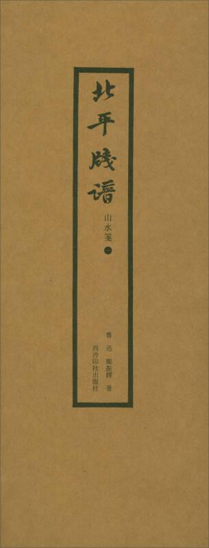 北平笺谱(山水笺1)