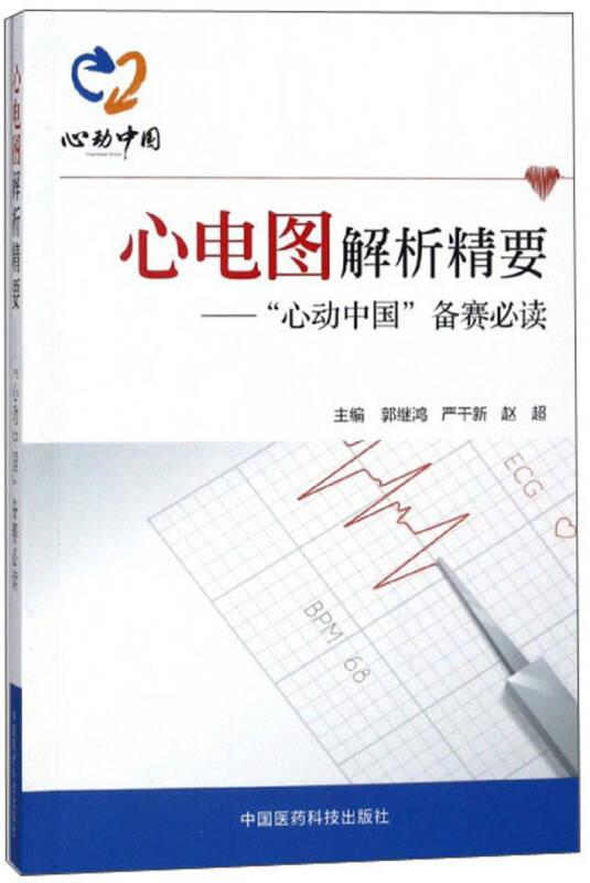 """心电图解析精要:""""心动中国""""备赛必读"""