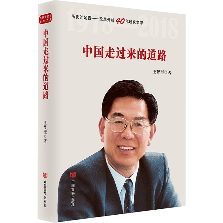 中国走过来的道路(改革开放40年,选入新闻出版总局十三五规划,国务院发展研究中心原主任王梦奎著)