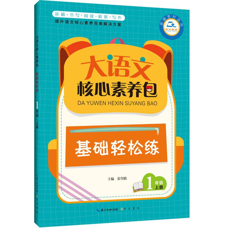 大语文核心素养包 基础轻松练 1年级上册