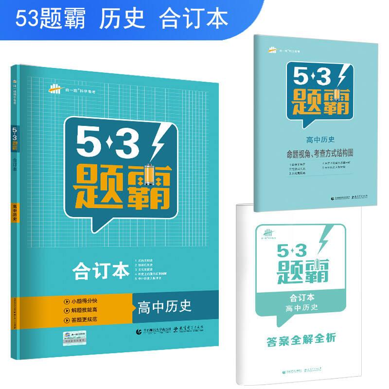 五三 合订本 高中历史 五三题霸 曲一线科学备考(2019)
