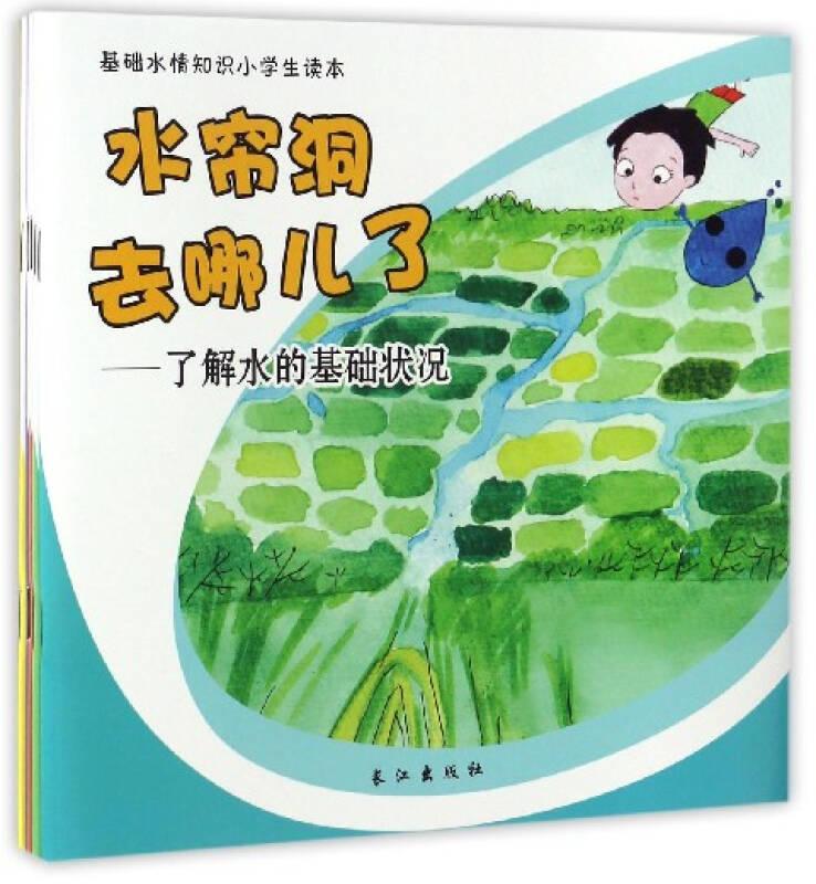 基础水情知识小学生读本(套装共5册)