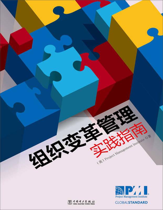 项目管理前沿标准译丛:组织变革管理实践指南