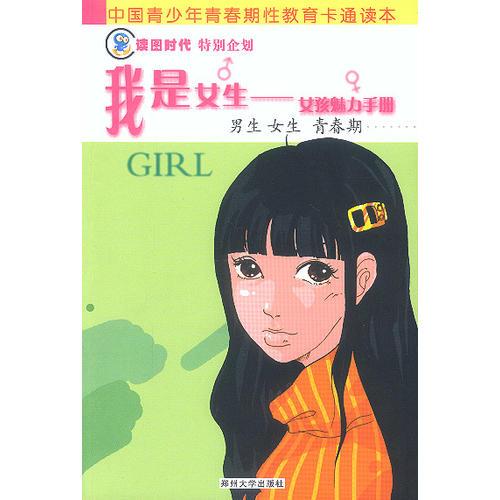 我是女生--女孩魅力手册