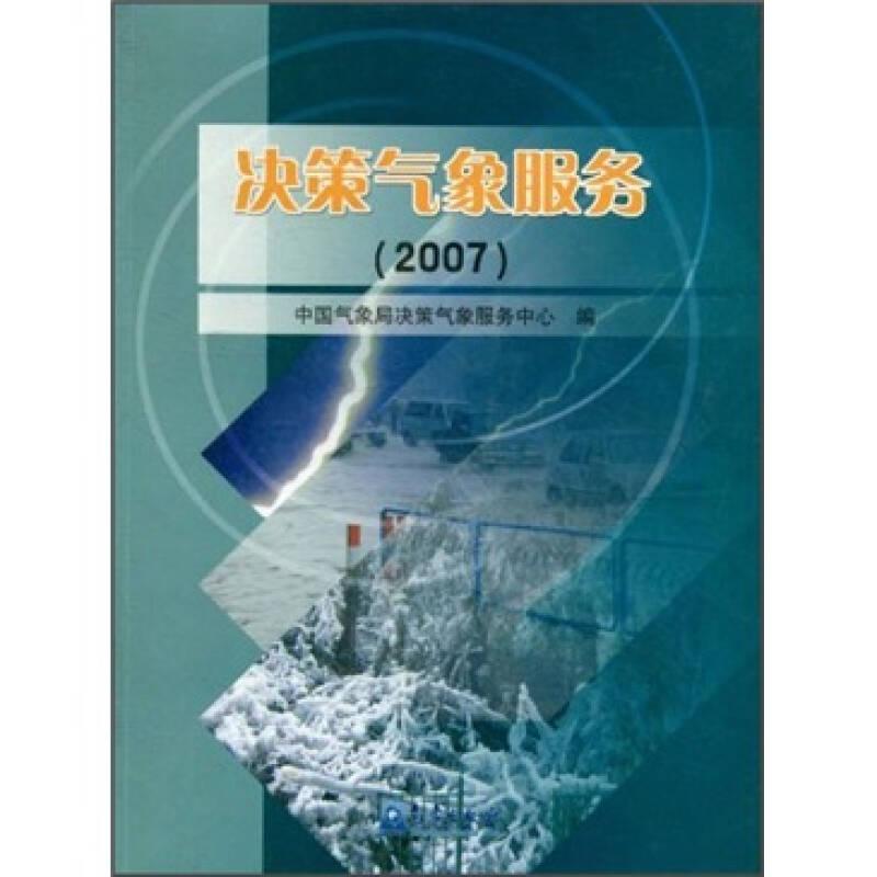 决策气象服务(2007)