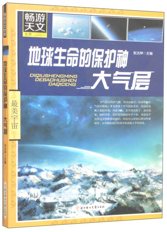 畅游天文·地球生命的保护神:大气层