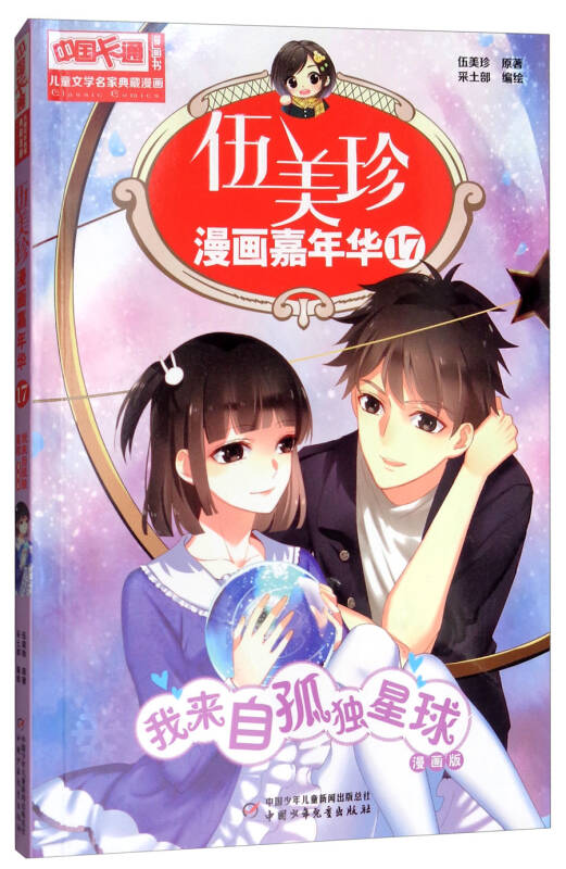中国卡通漫画书·伍美珍漫画嘉年华(17 我来自孤独星球 漫画版)