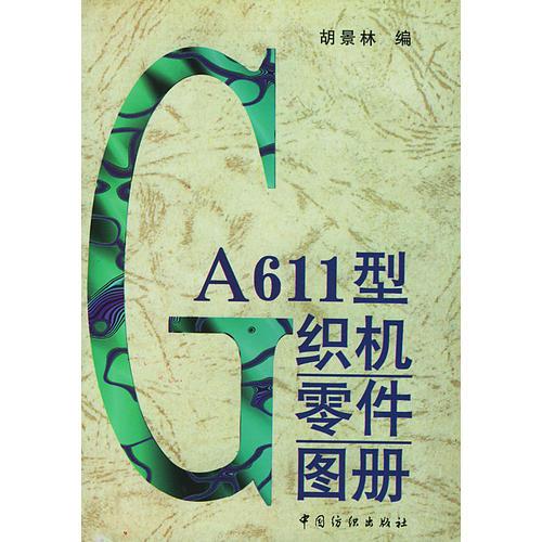 GA611型织机零件图册