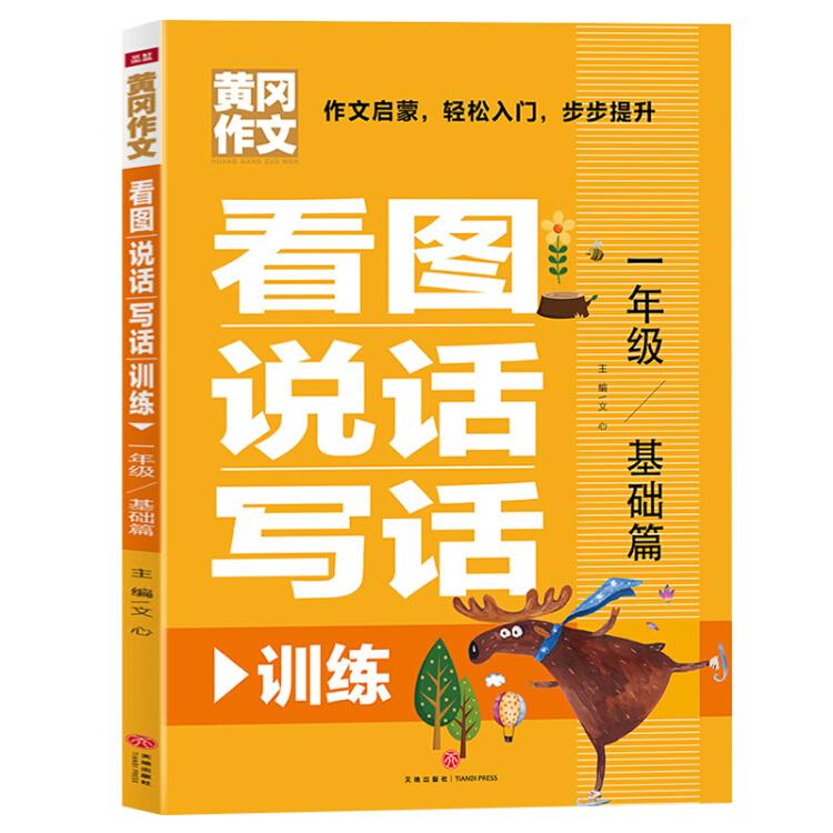 看图说话写话训练一年级基础篇(专为低年级孩子精心打造的作文辅导书!作文启蒙,轻松入门,步步提升)