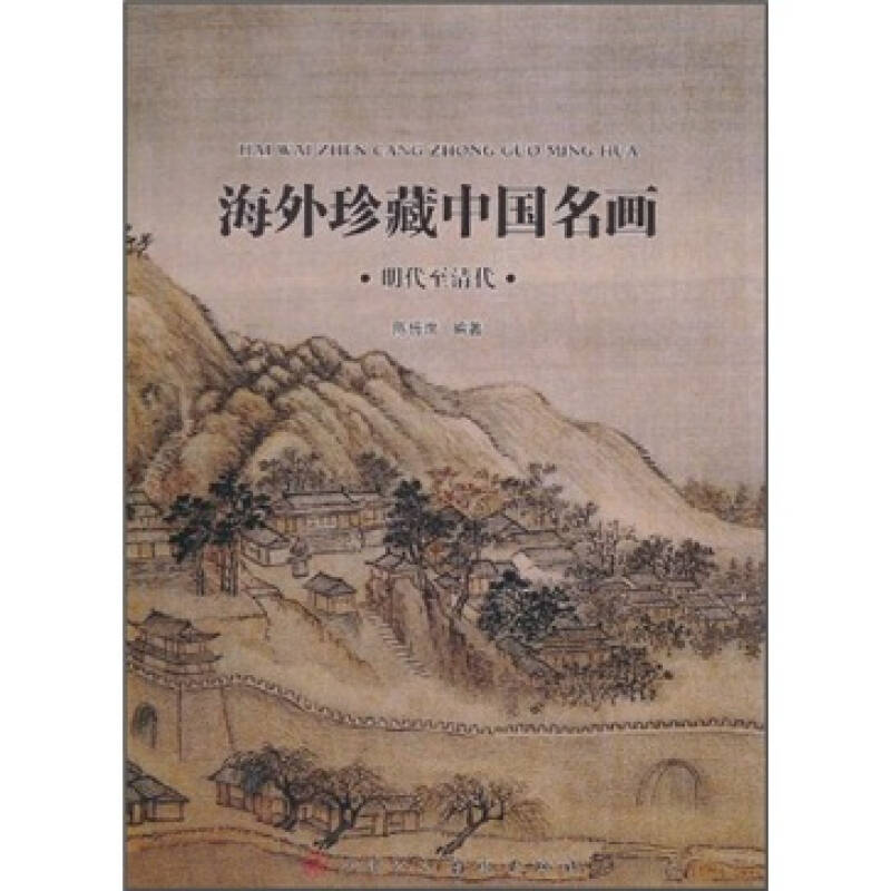 海外珍藏中国名画:明代至清代