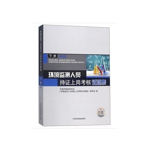 环境监测人员持证上岗考核试题集 下册 第四版