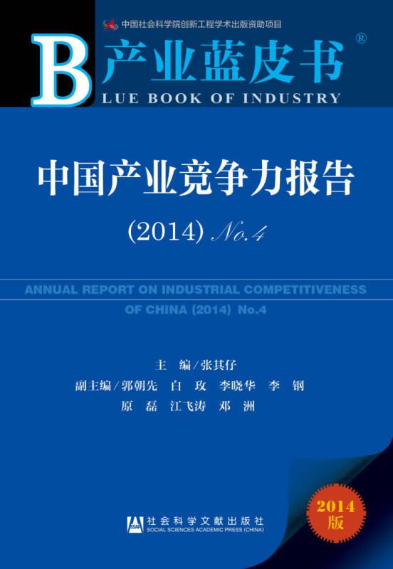 产业蓝皮书:中国产业竞争力报告 (2014)No.4