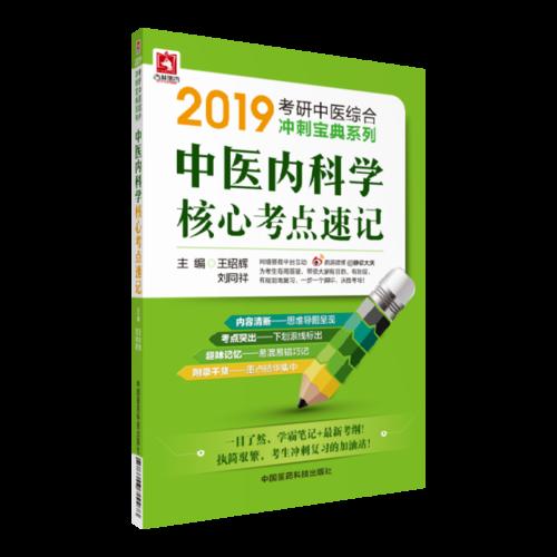 2019中医内科学核心考点速记(2019考研中医综合冲刺宝典系列)