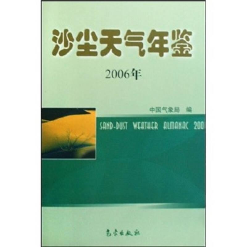 沙尘天气年鉴(2006年)