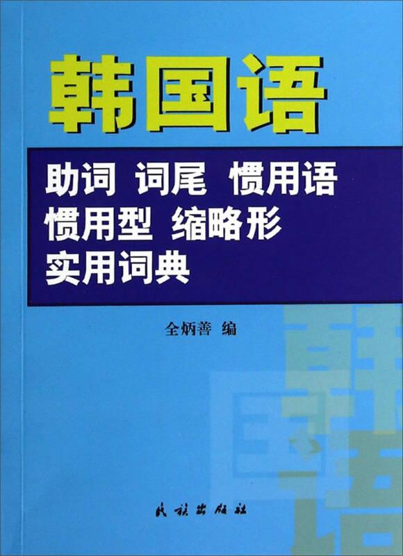 韩国语助词 词尾 惯用语 惯用型 缩略形实用词典