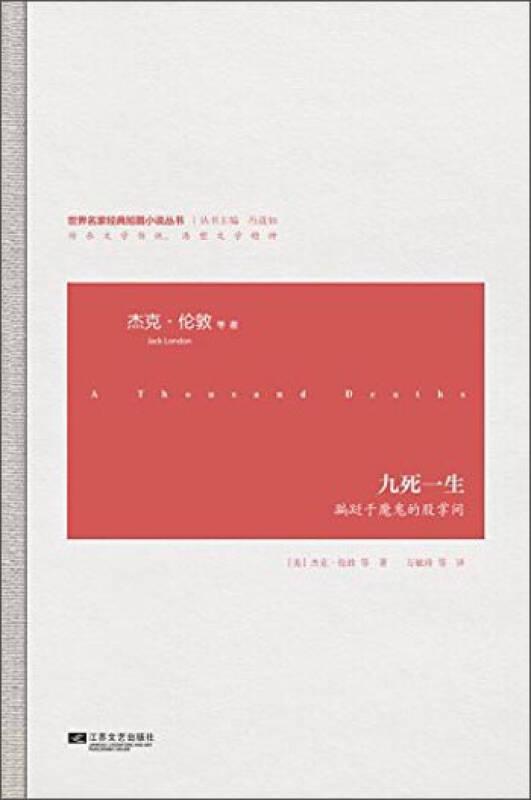 世界名家经典短篇小说丛书:九死一生