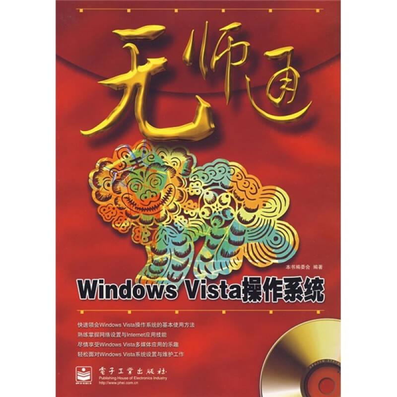 无师通:Windows Vista操作系统