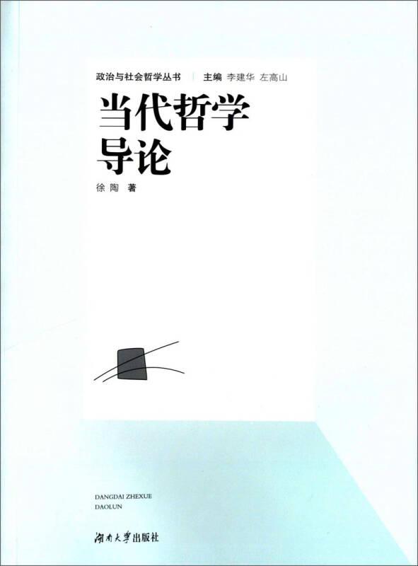 政治与社会哲学丛书:当代哲学导论