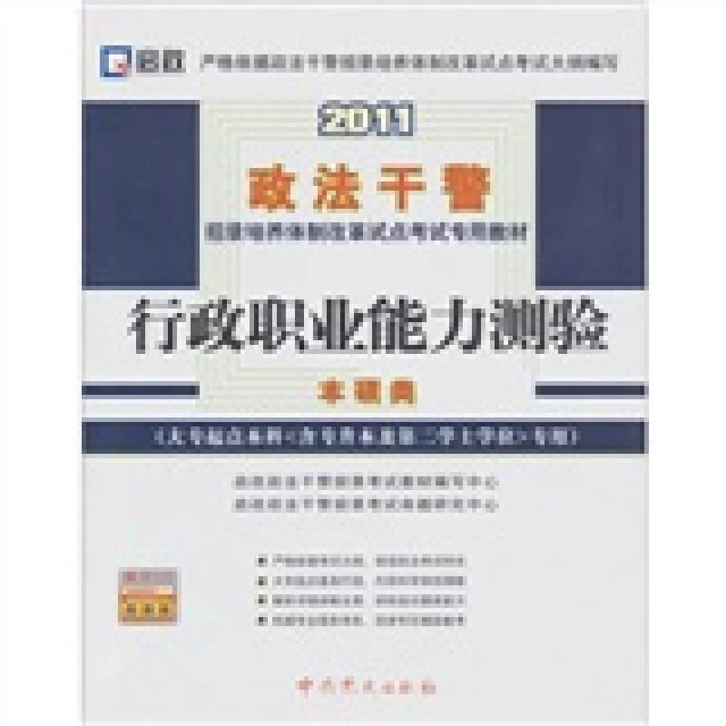 2011行政职业能力测验(大专起点本科专用)(本硕类)