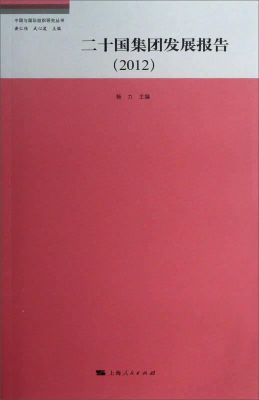 二十国集团发展报告(2012)