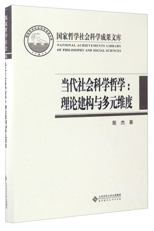 国家哲学社会科学成果文库 当代社会科学哲学:理论建构与多元维度