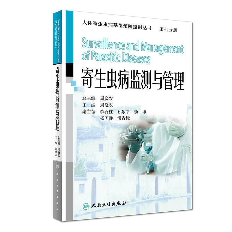 人体寄生虫病基层预防控制丛书·寄生虫病监测与管理