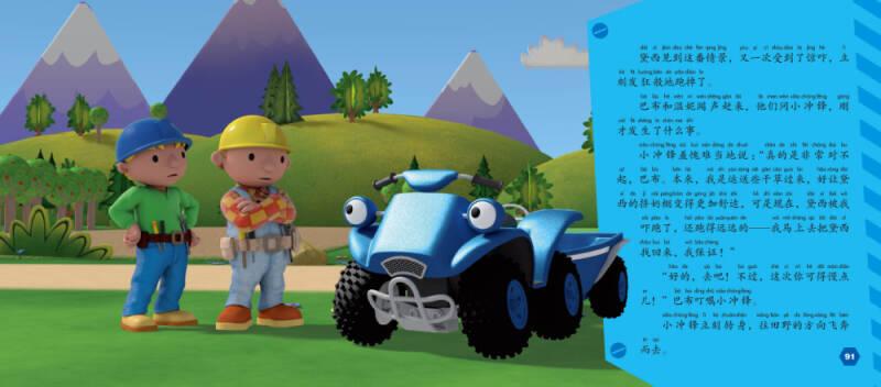 巴布工程师快乐动画梦工场:超级小冲锋图片