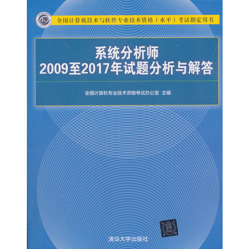 系统分析师2009至2017年试题分析与解答