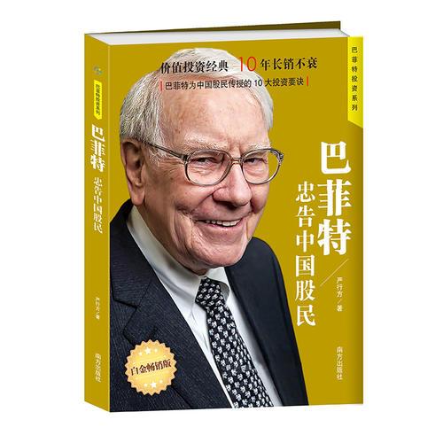 巴菲特忠告中国股民  著名财经作家、巴菲特研究专家严行方经典力作;价值投资经典,10年长销不衰;第一位与巴菲特共进午餐的华人企业家兼投资家、步步高集团董事长段永平推荐;巴菲特为中国股民传授的10大投资要诀